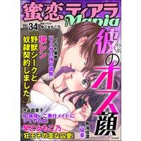 蜜恋ティアラMania Vol.34 彼のオス顔