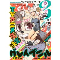 ヤングマガジン サード 2019年 Vol.4 [2019年3月6日発売]