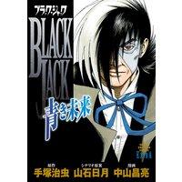 ブラック・ジャック〜青き未来〜