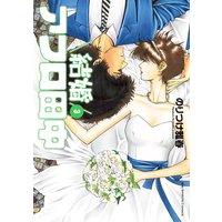 結婚アフロ田中 3