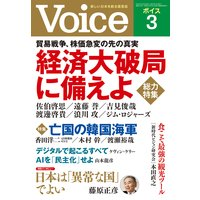 Voice 2019年3月号