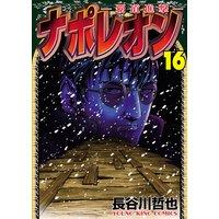 ナポレオン〜覇道進撃〜 16