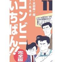 コンビニいちばん!!【完全版】 11