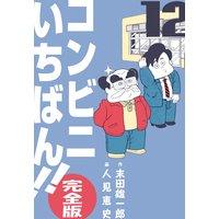 コンビニいちばん!!【完全版】 12