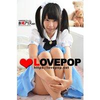 LOVEPOP デラックス 水嶋アリス 001