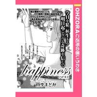 happiness〜ハピネス〜 【単話売】