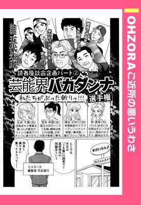 芸能界バカダンナ選手権 【単話売】