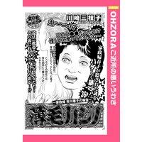 薄毛カジノ 〜家政婦 市川春子の報告〜 【単話売】