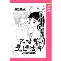 アマイユビサキ 【単話売】