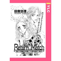 Return・Match 【単話売】