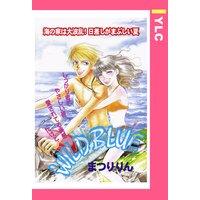 WILD BLUE 【単話売】