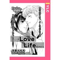 Love Life 【単話売】