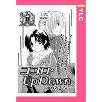 ココロ・Up Down 【単話売】