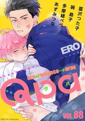 Qpa vol.88〜エロ