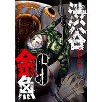 渋谷金魚 6巻【Renta!限定特典付き】