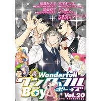 新ワンダフルBoy's Vol.20