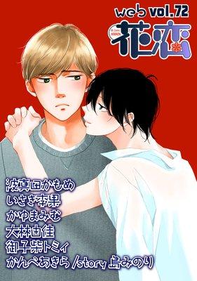 web花恋 vol.72