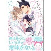 ケダモノアラシ —Kiss me baby!—【電子限定かきおろし漫画付き】