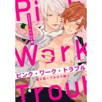 ピンク・ワーク・トラブル(2) 〜ブルセラ編〜