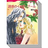 ハーレクインコミックス セット 2019年 vol.150