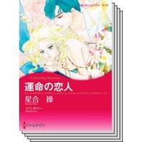 ハーレクインコミックス セット 2019年 vol.164