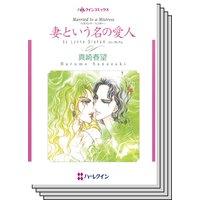 ハーレクインコミックス セット 2019年 vol.165