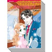 ハーレクインコミックス セット 2019年 vol.166