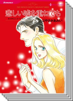 ハーレクインコミックス セット 2019年 vol.179