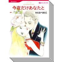 ハーレクインコミックス セット 2019年 vol.186