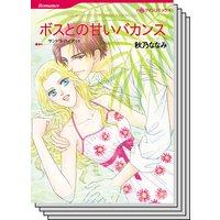 ハーレクインコミックス セット 2019年 vol.188