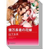 ハーレクインコミックス セット 2019年 vol.190