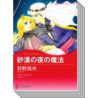 ハーレクインコミックス セット 2019年 vol.206