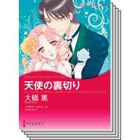 ハーレクインコミックス セット 2019年 vol.214