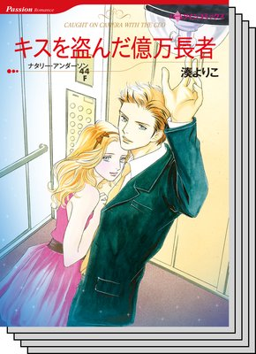 ハーレクインコミックス セット 2019年 vol.216