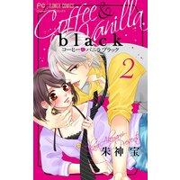 コーヒー&バニラ black【マイクロ】 2