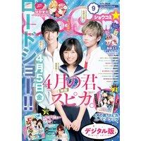 Sho‐Comi 2019年9号(2019年4月5日発売)