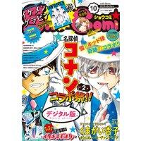 Sho‐Comi 2019年10号(2019年4月20日発売)