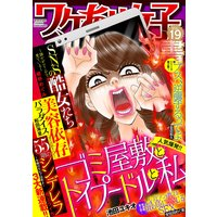 ワケあり女子白書 vol.19
