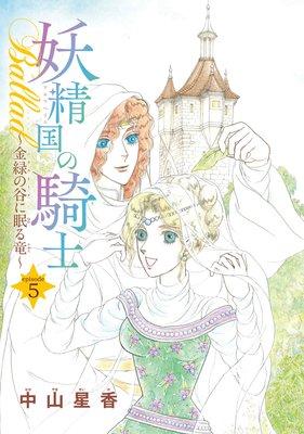 妖精国の騎士Ballad 金緑の谷に眠る竜(話売り)