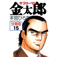 サラリーマン金太郎【分冊版】 15