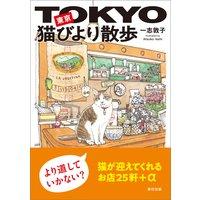 東京猫びより散歩