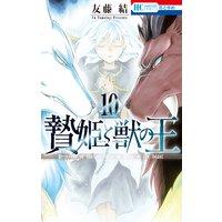 贄姫と獣の王 10