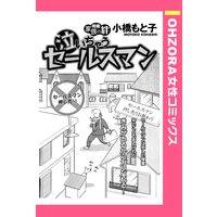 泣いちゃうセールスマン 【単話売】