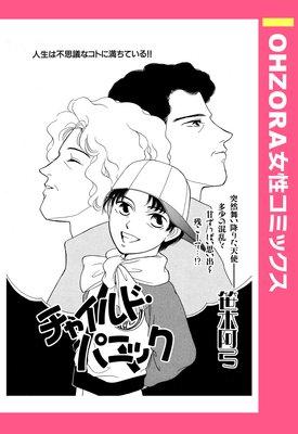 チャイルド・パニック 【単話売】
