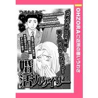 婚活カケイザー 【単話売】