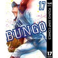 BUNGO—ブンゴ— 17