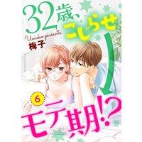 【ショコラブ】32歳、こじらせ→モテ期!?(6)
