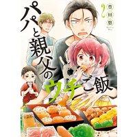 パパと親父のウチご飯(2)