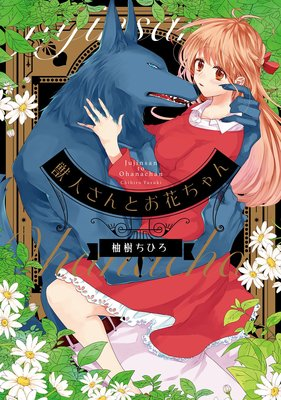 獣人さんとお花ちゃん【Renta!限定特典マンガ付き】【コミックス版】