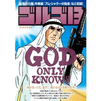 ゴルゴ13 GOD ONLY KNOWS